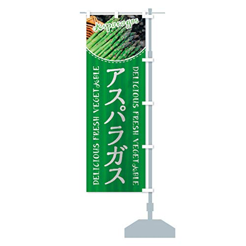 アスパラガス のぼり旗 サイズ選べます(ハーフ30x90cm 右チチ)
