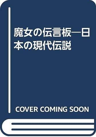 魔女の伝言板―日本の現代伝説