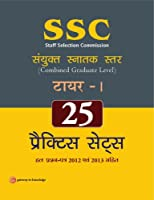 25 SSC Practice Papers Combined Graduate Level Exam Tier I