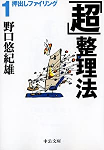 「超」整理法1 押出しファイリング (中公文庫)