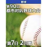 第90回 都市対抗野球大会 第7日 2回戦