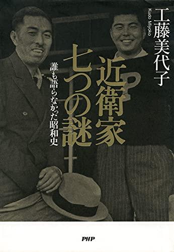 近衛家 七つの謎 誰も語らなかった昭和史