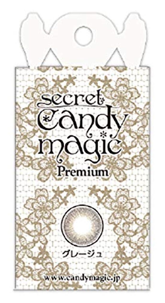 ケニア降雨偽造secret candymagic Premium シークレットキャンディーマジック プレミアム グレージュ (±0.00)