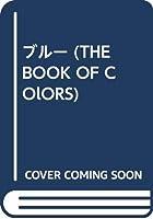 ブルー (THE BOOK OF COlORS)