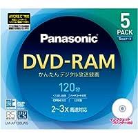 パナソニック DVD-RAMディスク 4.7GB(片面120分) 5枚パック LM-AF120LW5