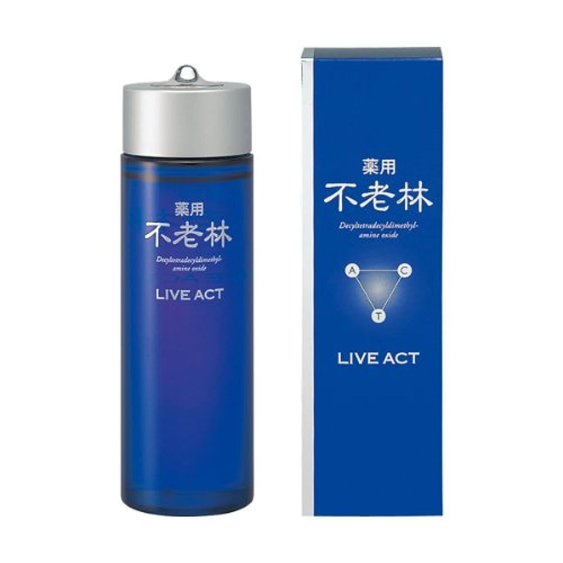 抽象ステッチ高価な薬用 不老林ライブアクト【2個セット】