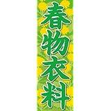 のぼり旗スタジオ のぼり旗 春物衣料002 大サイズ H2700mm×W900mm