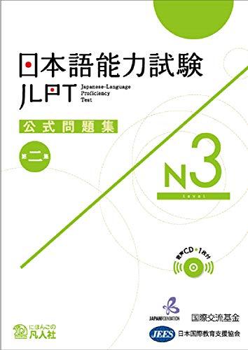 日本語能力試験公式問題集 第二集 N3