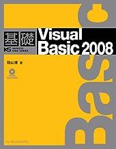 基礎Visual Basic 2008(DVD付) (IMPRESS KISO SERIES)