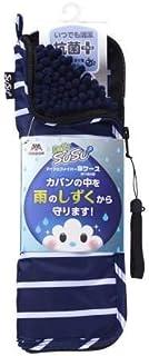 山崎産業 SUSU 傘ケース 抗菌 マリンボーダー柄ネイビー