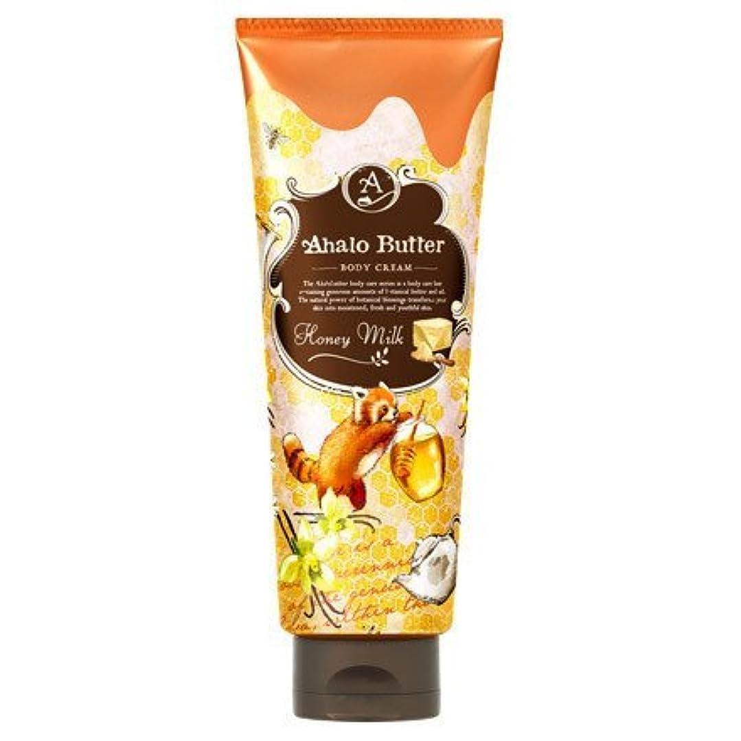 メイト広範囲にメンバーAhalo butter(アハロバター) ボディクリーム ハニーミルク 150g