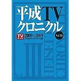 平成TVクロニクル Vol.3 2009-2019 (TOKYO NEWS BOOKS)
