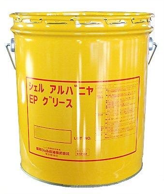 シェル アルバニヤ EP グリース Shell Alvania EP Grease −工業用高級汎用極圧グリース− 16Kgペール缶 (R000)
