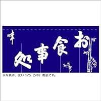 004012016 のれんお食事処5巾