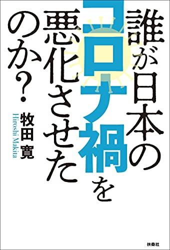 誰が日本のコロナ禍を悪化させたのか? (扶桑社BOOKS)