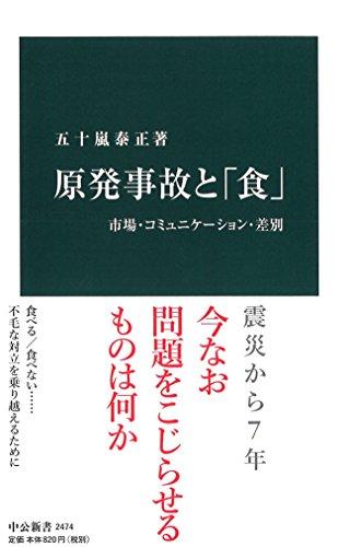 原発事故と「食」 - 市場・コミュニケーション・差別 (中公新書)