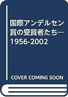 国際アンデルセン賞の受賞者たち―1956-2002