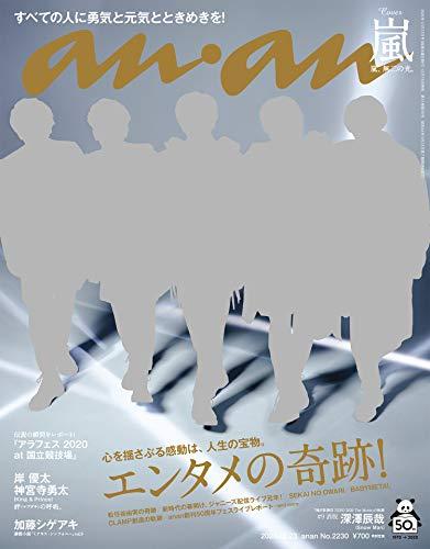 anan(アンアン) 2020年 12月23日号 No.2230[エンタメの奇跡!] [雑誌]