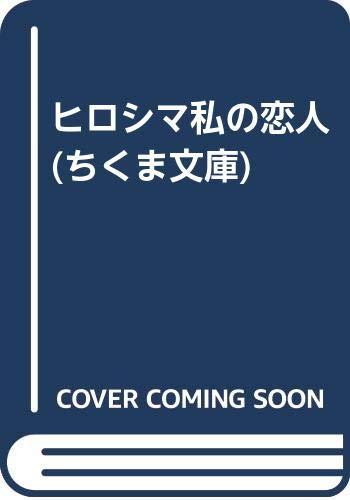 ヒロシマ私の恋人 (ちくま文庫)の詳細を見る