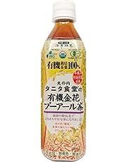 丸の内 タニタ食堂の 有機金花プーアール茶 500mlペットボトル 24本入/1ケース