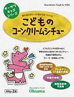 〔オーサワジャパン〕こどものコーンクリームシチュー200g(100g×2袋)×4個セット 【品番3684】