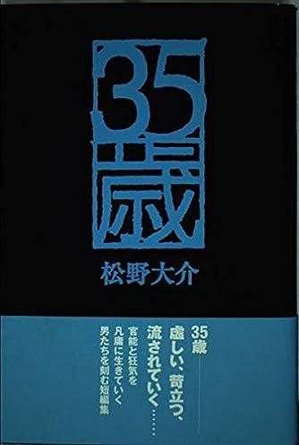 大介 松野 「芸人失格」