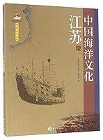 中国海洋文化---江苏卷