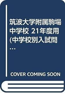 筑波大学附属駒場中学校 21年度用 (中学校別入試問題シリーズ)