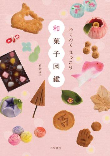 わくわく ほっこり和菓子図鑑