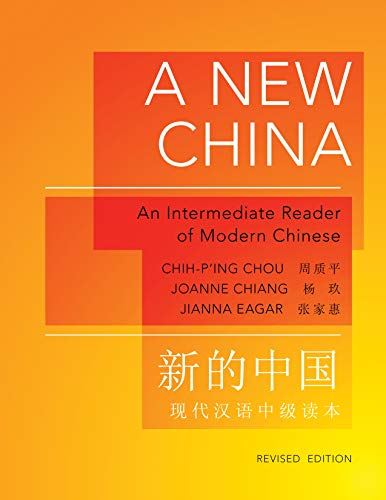 A New China: An Intermediate Reader of Modern Chinese - Revised Edition (The Princeton Language Program: Modern Chinese Book 24) (English Edition)
