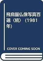 飛鳥園仏像写真百選〈続〉 (1981年)