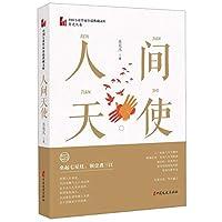 人间天使(中国专业作家小说典藏文库·肖克凡卷)