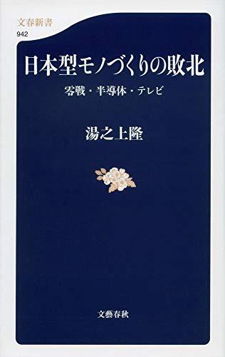 日本型モノづくりの敗北 零戦・半導体・テレビ (文春新書 942)