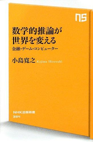 数学的推論が世界を変える 金融・ゲーム・コンピューター (NHK出版新書)の詳細を見る
