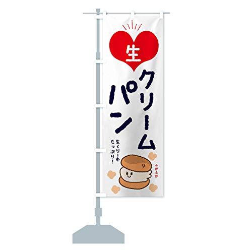 生クリームパン のぼり旗 サイズ選べます(ジャンボ90x270cm 左チチ)