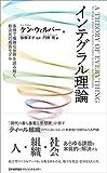 インテグラル理論 多様で複雑な世界を読み解く新次元の成長モデル