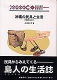 沖縄の民具と生活―沖縄民俗誌Ⅰ (琉球弧叢書11)
