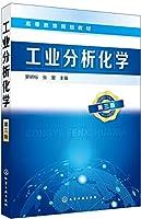 工业分析化学(罗明标)(第三版)