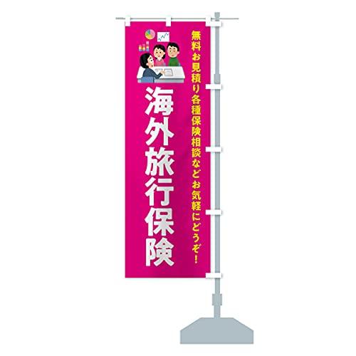 海外旅行保険 のぼり旗 サイズ選べます(ショート60x150cm 右チチ)