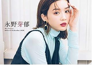 永野 芽郁 オフィシャルカレンダー2020(デスクカレンダー)