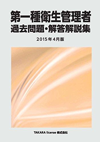 第一種衛生管理者 過去問題・解答解説集 2015年4月版