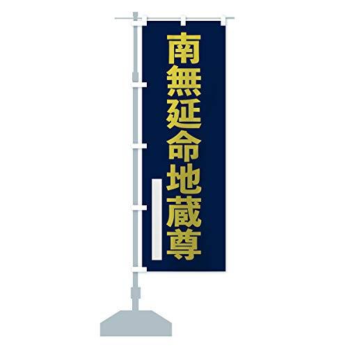 南無延命地蔵尊 のぼり旗 サイズ選べます(ジャンボ90x270cm 左チチ)