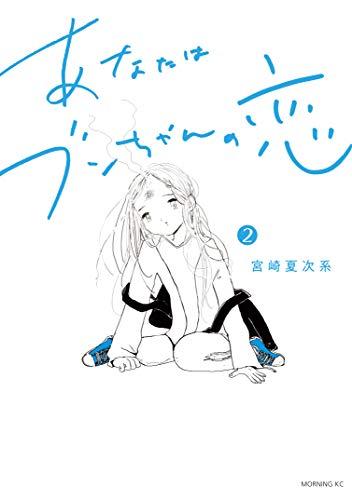 あなたはブンちゃんの恋(2) (モーニングコミックス)