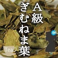 ギムネマ茶1500g ギムネマ葉A級100% ぎむねま/ギムネマ・シルベスタ (健康茶・野草茶)