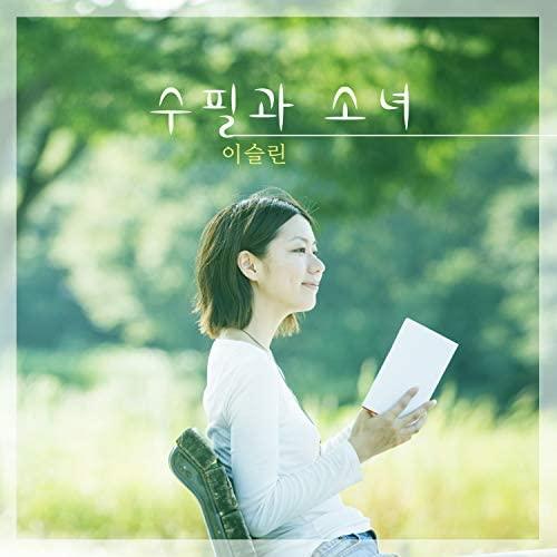 Lee Seulrin