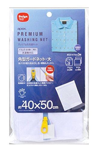 ダイヤ ランドリーネット apex角型ガードネット・大 横約40cm×縦約50cm