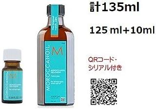 【増量125ml+10ml】QRコード付 「モロッカンオイルトリートメント」ノーマル