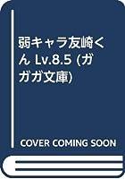 弱キャラ友崎くん Lv.8.5 (ガガガ文庫)