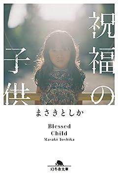 祝福の子供 (幻冬舎文庫)