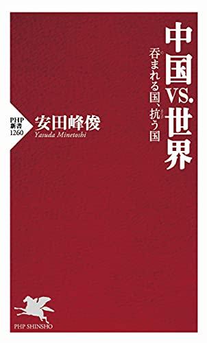 中国vs.世界 呑まれる国、抗う国 (PHP新書)